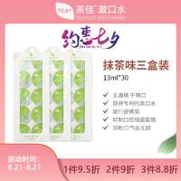 Teaplus茶佳便携式果冻杯漱口水清新口气13ml*30
