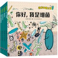 探秘细菌王国(全4册)医学博士妈妈打造适合孩子阅读的细菌科普绘本,引导孩子形成讲卫生好习惯