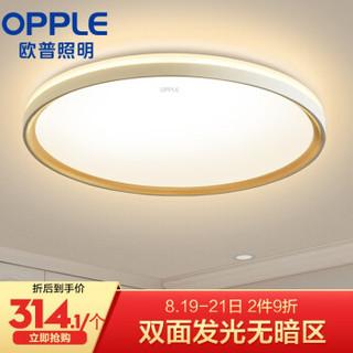 欧普照明(OPPLE)卧室灯LED吸顶灯北欧现代简约客厅卧室书房餐厅超薄灯饰灯具 分段调光 品见 *2件