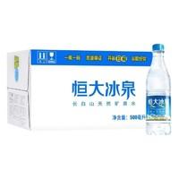 恒大冰泉 长白山天然弱碱性矿泉水 500ml*24瓶 *6件