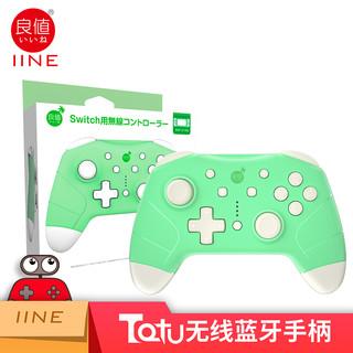 良值(IINE)适用任天堂Switch/Lite Pro蓝牙无线手柄 NFC版可刷amiibo NS配件