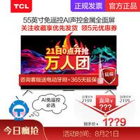 TCL 55V8 55英寸4K免遥控AI声控超薄金属全面屏液晶电视机