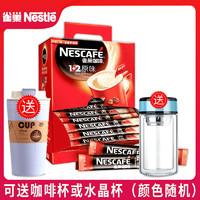 雀巢咖啡1+2原味100条和特浓90条装咖啡粉袋装一百条速溶白咖啡
