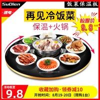 速电饭菜保温板 加热暖菜板 家用餐桌 圆形旋转转盘 热菜板保温垫