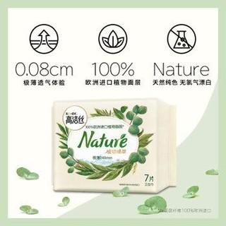 高洁丝 Kotex nature植物臻萃 日用卫生巾 240mm* 7片 *4件
