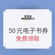 幸运用户专享:亚马逊中国 50元电子书券 免费领取