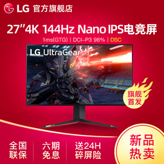 [新品热卖]LG 27Gn950 27英寸4k 144Hz NanoIPS电竞显示器1ms游戏电脑Hdr600超清屏Dsc技术G-sync同步氛围灯
