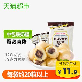 UHA/悠哈特浓巧克力零食朱古力夹心牛奶糖120g/袋 婚庆喜糖糖果