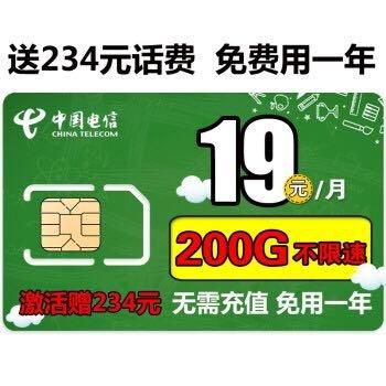 中国电信 无限流量卡