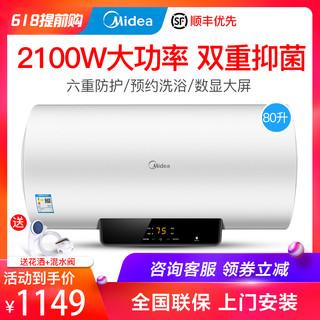 Midea/美的电热水器80升家用洗澡速热抑菌数显大容量一级储水式