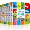 《交通+动物+数字+果蔬+形状颜色+词语》双语版 共6册