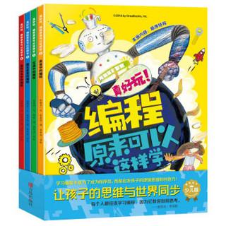 京东PLUS会员 : 《真好玩!编程原来可以这样学》套装全4册