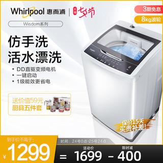 惠而浦8公斤kg变频波轮洗衣机全自动家用小型宿舍学生EWVD113016W
