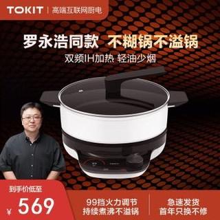 罗永浩推荐TOKIT智能热敏炉送汤锅硅胶铲