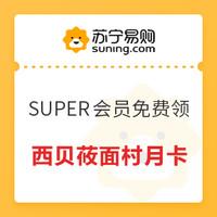 移动专享 : 苏宁易购 Super会员领取西贝莜面村月卡会员