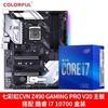 英特尔 酷睿 i7-10700 盒装CPU处理器+七彩虹 Z490 GAMING PRO 主板