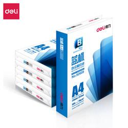 deli 得力 92609 蓝标 A4复印纸 70g 500张/包 5包整箱装(2500张)