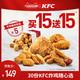 肯德基 KFC炸鸡随心选兑换券 30份 149元(需定金20元,9月4日0点支付尾款)