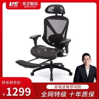 永艺/UE 人体工学电脑椅子 办公椅 老板椅 家用午休椅可躺 网布电竞椅转椅 蒙柯 黑色 *3件