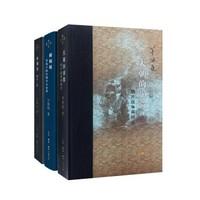 《当代学术:中国史》(套装三册,西周史+刺桐城+天朝的崩溃)