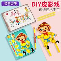 芙蓉天使兒童皮影戲道具手工diy制作材料包套裝幼兒園創意涂色
