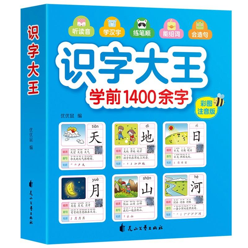 《1400字识字大王》有声伴读书