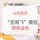 """定了!山航机票""""无限飞""""魔毯 不限次数不限时间 国庆可用 2999元/人 仅售一天"""