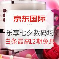京东国际 乐享七夕 数码家电专场