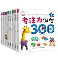 《专注力训练300图》全8册 1  件 凑单品