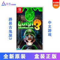 任天堂(Nintendo) Switch NS 游戏主机掌机游戏 Switch游戏卡 路易吉鬼屋3 路易吉洋馆3 中文版 现货