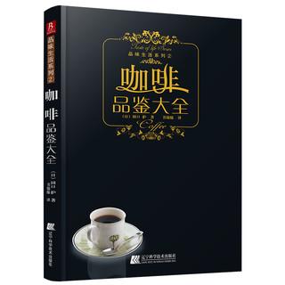 《咖啡品鉴大全》咖啡入门书籍