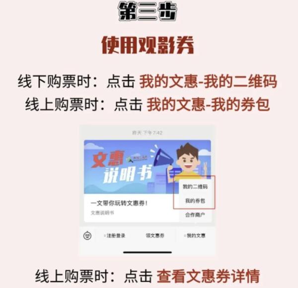 北京地区 千万元观影券来啦!