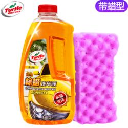 Turtle Wax 龟牌 洗车液装带蜡型 多泡沫棕榈水蜡 2L