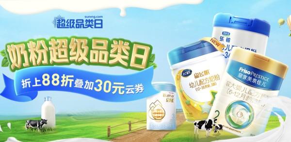 苏宁易购 奶粉超级品类日 婴儿奶粉辅食