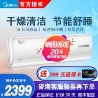 美的(Midea)壁挂式变频冷暖空调 自清洁节能静音挂机 新能效 35GW/DH400(3)