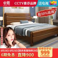 中派 床 新中式实木床卧室家具橡胶木双人床 框架床 1.8*2.0床