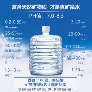 5100西藏冰川矿泉水 软桶水家庭桶装水大桶12L*3桶+1台常温机 隔氧桶小分子弱碱性水 12L*3桶+1台常温机