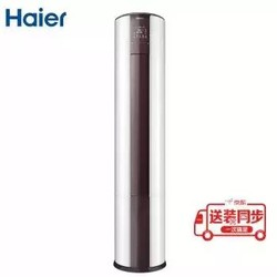 Haier 海尔 KFR-50LW/08EDS33 2匹 立柜式空调