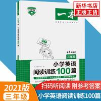 《一本小学英语阅读理解训练100篇三年级》 2021版