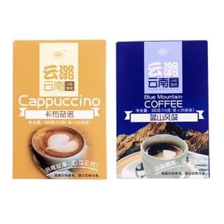 云潞 速溶咖啡蓝山风味卡布奇诺 云南小粒咖啡粉