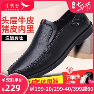 红蜻蜓男鞋皮鞋春秋真皮商务休闲鞋男士大码套脚皮鞋爸爸鞋软皮底
