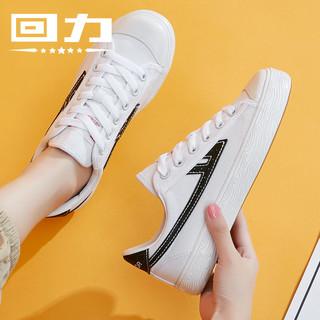回力男鞋帆布鞋学生原宿女鞋春款小白鞋2020年低帮潮鞋运动鞋板鞋