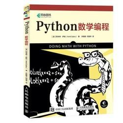《Python数学编程》异步图书出品