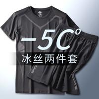 健身服男速干冰丝短袖运动套装夏季T恤篮球装备透气背心跑步衣服