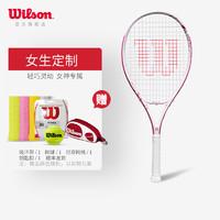 Wilson威尔胜单人初学者网球拍轻巧减震女生入门威尔逊 Intrigue