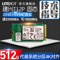 liteon/建兴t12 plus 2242 512g nvme m.2固态硬盘 pcie ssd m2固态 短 512gb ngff 非256g
