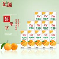 汇源 橙汁果汁鲜果饮 200ml*12盒