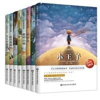 《影响孩子一生的世界名著》 全套8册
