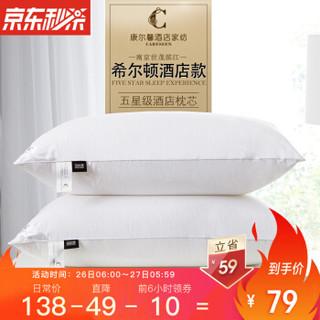 康尔馨 世茂希尔顿酒店授权五星级酒店枕头  74*48cm