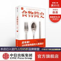 包邮 食物简史 浓缩在100种食物里的人类简史 林江 著 食帖 中信出版社图书